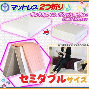 2つ折り マットレス ボンネルコイル or ポケットコイル ベッドマット スプリングマットレス セミダブルサイズ|zak-kagu