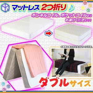 2つ折り マットレス ボンネルコイル or ポケットコイル ベッドマット スプリングマットレス ダブルサイズ|zak-kagu