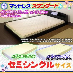 ベッド用 マットレス ボンネルコイル or ポケットコイル ベッドマット スプリングマットレス セミシングル サイズ|zak-kagu