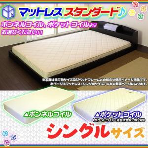 ベッド用 マットレス ボンネルコイル or ポケットコイル ベッドマット スプリングマットレス シングル サイズ|zak-kagu