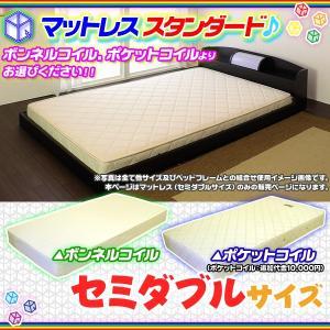 ベッド用 マットレス ボンネルコイル or ポケットコイル ベッドマット スプリングマットレス セミダブル サイズ|zak-kagu