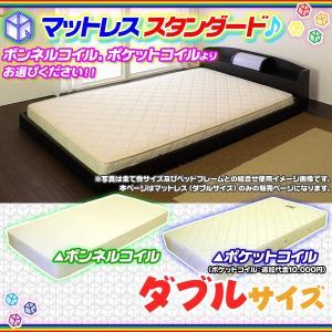 ベッド用 マットレス ボンネルコイル or ポケットコイル ベッドマット スプリングマットレス ダブル サイズ|zak-kagu