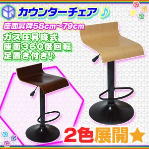 カウンターチェア 昇降式 バーチェア 木製座面 椅子 キッチンチェア バースツール ガス圧昇降チェア 脚置きバー付 スチール脚|zak-kagu