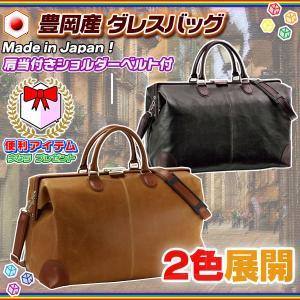 日本製 ダレスバッグ ボストンバッグ 旅行 かばん 合皮 ブリーフケース 出張用 鞄  旅行 バッグ フレームトップケース 1泊 2泊 3泊 向け 鍵付き|zak-kagu