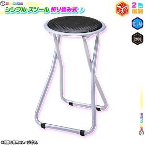 折りたたみスツール 折り畳みチェア キッチンチェア 折畳みスツール 簡易チェア 椅子 脚部キャップ付...