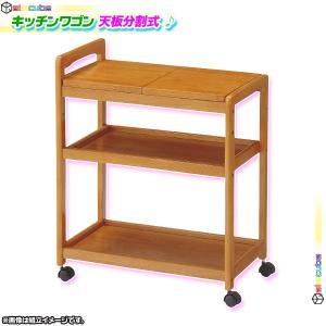 木製 キッチンワゴン 収納ワゴン キッチンラック 幅59cm リビングワゴン 配膳 ワゴン 台所 収納 天板取り外し可 ♪ zak-kagu