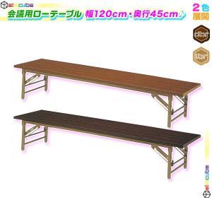 折りたたみテーブル 折畳み 座卓 会議机 幅120cm 奥行45cm 会議室用テーブル 長机 ローテーブル 簡易テーブル 折り畳み式 ♪|zak-kagu