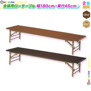 折りたたみテーブル 折畳み 座卓 会議机 幅180cm 奥行45cm 会議室用テーブル 長机 ローテーブル 簡易テーブル 折り畳み式 ♪|zak-kagu