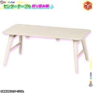 折りたたみテーブル 幅80cm リビングテーブル 座卓 作業台 ローテーブル 折畳み センターテーブル 作業テーブル 天然木脚|zak-kagu