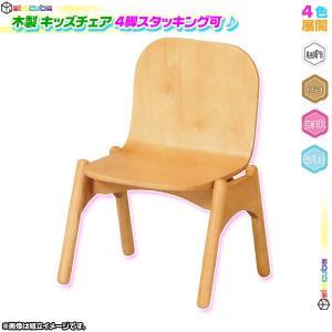 キッズチェア 木製スタッキングチェア 子ども用 ウッドチェア 子供椅子 リビングチェア ミニチェア イス 積み重ね可能 ♪|zak-kagu