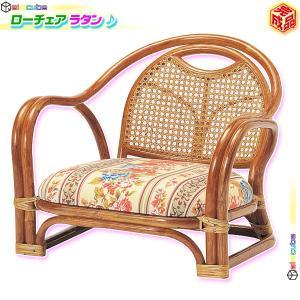 ラタンチェア アームチェア 座いす 腰掛け 籐イス 藤座椅子 ラタン素材 座椅子 座面高20cm リビング座いす 肘掛け付 ♪|zak-kagu