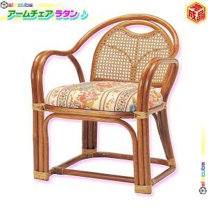 ラタンチェア アームチェア 座いす 腰掛け 籐イス 藤座椅子 ラタン素材 座椅子 座面高39cm リビング座いす 肘掛け付 ♪|zak-kagu