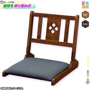 座椅子 折りたたみ 座面高8cm 折り畳み座イス 座いす 和室 フロアチェア 折畳み 収納 和風 木製 コンパクト 耐荷重80kg ♪|zak-kagu