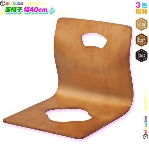 和座椅子 ローチェア 座イス 座いす 和室用座椅子 腰掛け フロアチェア 和風 木製 曲げ木椅子 来客用椅子 耐荷重80kg ♪|zak-kagu