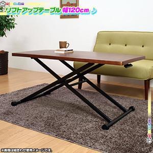 リフトアップテーブル 幅120cm 折りたたみテーブル 簡易机 補助テーブル 昇降式テーブル 作業台 高さ無段階調整式 ♪|zak-kagu