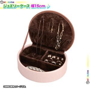 ジュエリーケース ジュエリーボックス アクセサリーケース アクセケース 宝石箱 指輪 ネックレス ピアスケース 合皮仕様|zak-kagu
