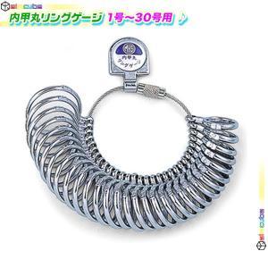 リングゲージ 1〜30号対応 リングサイズゲージ 内甲丸ゲージ 指輪 サイズ 計測 測定 ゲージリング 全国標準規格|zak-kagu