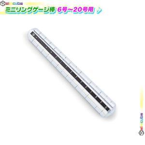 リングゲージ棒 6〜20号対応 リングサイズ棒 ミニサイズ 指輪 サイズ 計測 測定 ゲージリング 全国標準規格|zak-kagu