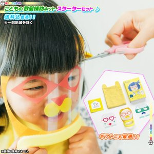 子供 散髪補助キット 楽しく 前髪 ヘアカット 幼稚園 保育園 子ども 髪の毛 切る 幼児 園児 楽しい 散髪 散髪エプロン 日本製|zak-kagu