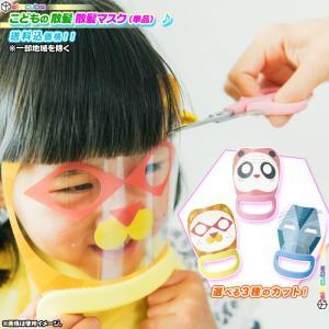 子供 散髪補助マスク 楽しく 前髪 カット 自宅 ヘアカット 幼稚園 保育園 子ども 髪の毛 切る 幼児 園児 楽しい 散髪 散髪マスク 日本製|zak-kagu