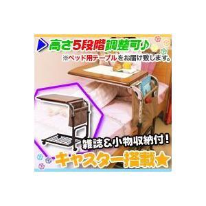 コの字型ベッド用テーブル 介護用テーブル 補助テーブル サイドテーブル キャスター付|zak-kagu