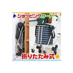 お買い物カート ショッピングカート 折りたたみカート キャリーカート ショッピングバッグ付 zak-kagu