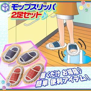 2足セット!モップスリッパ 大掃除用 おそうじスリッパ2個セット 床拭きスリッパ お洗濯可 zak-kagu
