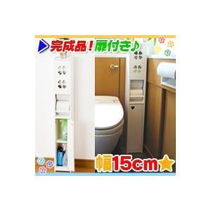 扉付トイレラック トイレ用スリムラック トイレットペーパー収納 四葉クローバー柄 zak-kagu