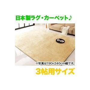 日本製!床暖ホットカーペット対応ラグ3帖用/全4色,フェイクファーカーペット,防ダニ,抗菌,防音 zak-kagu