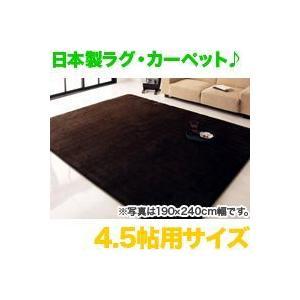 日本製 床暖対応 4.5帖用 ラグ フェイクファー絨毯 ホットカーペット対応 ラグ 防ダニ&抗菌 zak-kagu