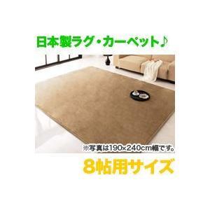 日本製!床暖ホットカーペット対応ラグ8帖用/全4色,フェイクファーカーペット,防ダニ,抗菌,防音 zak-kagu