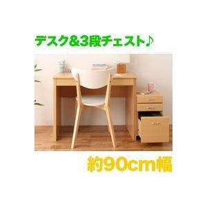 パソコンデスク 幅90cm サイドチェスト 2点セット シンプルデザイン zak-kagu