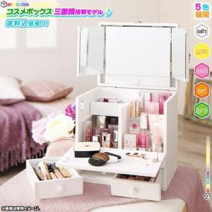 コスメボックス 三面鏡付 化粧道具入れ 化粧品 収納 メイクボックス メイク 間仕切り 化粧ボックス 取っ手付|zak-kagu