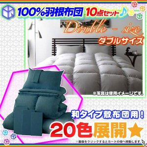 100%羽根布団10点セット ダブルサイズ 和タイプ 敷布団用 20色 綿 布団 2人用|zak-kagu