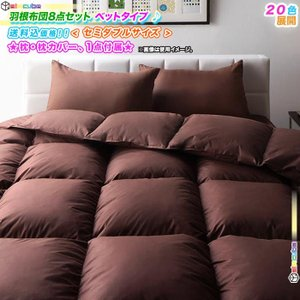 100%羽根布団8点セット セミダブルサイズ ベッドタイプ マットレス用 20色 綿 布団 1人用|zak-kagu