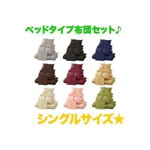 ベッドタイプ羽毛布団8点セット,シングル/全9色,布団セット,羽根布団,組布団,メーカー品質保証付|zak-kagu