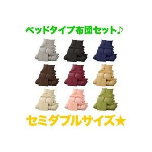 ベッドタイプ羽毛布団8点セット,セミダブル/全9色,布団セット,羽根布団,組布団,メーカー品質保証付|zak-kagu