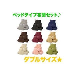 ベッドタイプ羽毛布団10点セット,ダブル/全9色,布団セット,羽根布団,組布団,メーカー品質保証付|zak-kagu