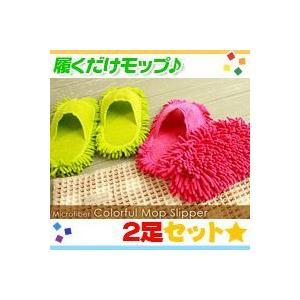 2足セット!モップスリッパ お掃除スリッパ 大掃除用 床拭きスリッパ 丸洗いOK zak-kagu