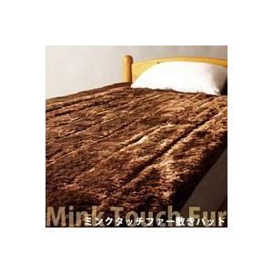 ミンクタッチファー敷きパッド/ブラウン,暖かいミンクタッチ,ベッド用,敷布団用,寝具,手洗いOK|zak-kagu