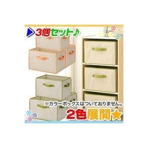 カラーボックス用整理箱3個セット 収納ボックス おもちゃ箱 収納箱 整頓グッズ zak-kagu
