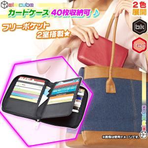 カードケース 40枚収納 インナーケース クレジットカード 収納 キャッシュカード ポイントカード カード 整理 ファスナー搭載|zak-kagu