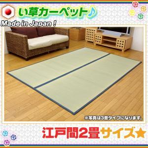 い草 カーペット ラグ 江戸間 2畳 幅176cm × 176cm 絨毯 日本製 上敷き 畳 ラグ カーペット 双目織 節電対策 zak-kagu