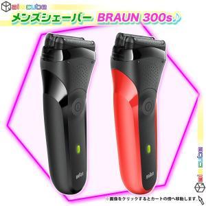 髭剃り 電気シェーバー BRAUN 300S 3枚刃 シェーバー ブラウン メンズシェーバー 充電・交流式 丸洗いOK zak-kagu 02