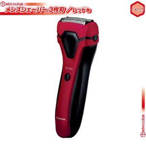 《 髭剃り 電気シェーバー Panasonic ES-RL15 /赤(レッド)パナソニック メンズシ...