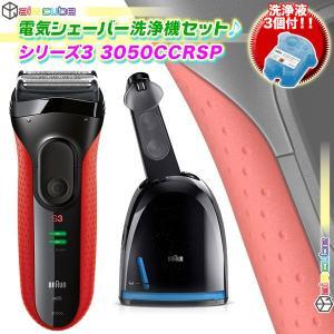 髭剃り 電気シェーバー BRAUN 3050CC 3枚刃 シェーバー 水洗いOK ブラウン メンズシェーバー 充電・交流式 自動アルコール洗浄|zak-kagu