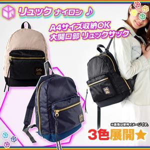 リュックサック ナイロン製 大きめサイズ レディース カバン リュック シンプル 可愛い バッグ 大きめ 鞄 A4サイズ 対応|zak-kagu