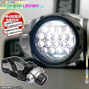LEDライト18灯 生活防水仕様 登山用ライト 防雨ライト キャンプ用品 ヘッドライト 単四アルカリ 乾電池4本付|zak-kagu