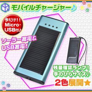 モバイルチャージャー 携帯ソーラー充電器 携帯充電器 緊急バッテリー モバイルバッテリー USB充電 USB蓄電 太陽光充電 容量1000mAh