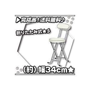 折りたたみ チェア/白(ホワイト) キッチンチェア 補助椅子 キッチン用パイプ椅子 背もたれ付|zak-kagu